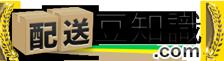 配送豆知識.com